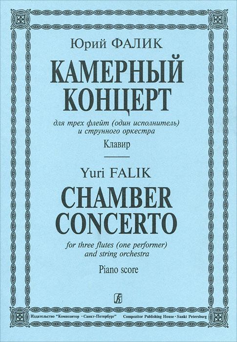 Юрий Фалик. Камерный концерт для трех флейт (один исполнитель) и струнного оркестра. Клавир