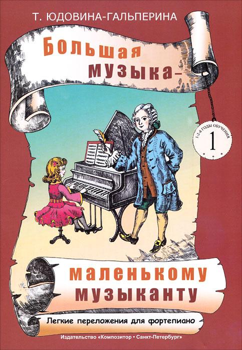 Большая музыка - маленькому музыканту. Легкие переложения для фортепиано. Альбом 1
