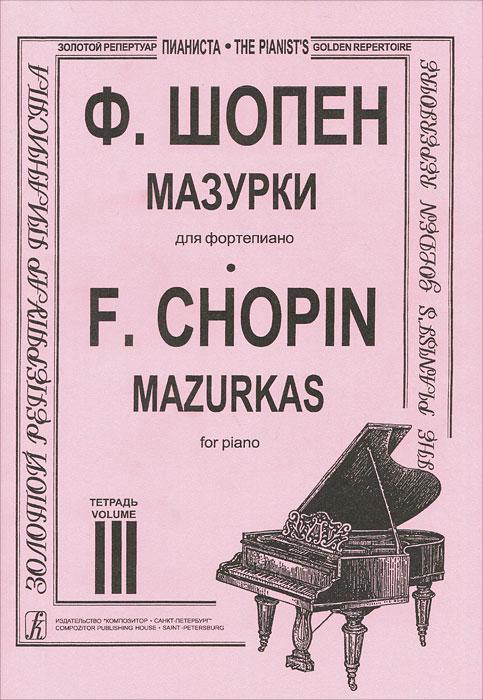 Ф. Шопен. Мазурки для фортепиано. Тетрадь 3