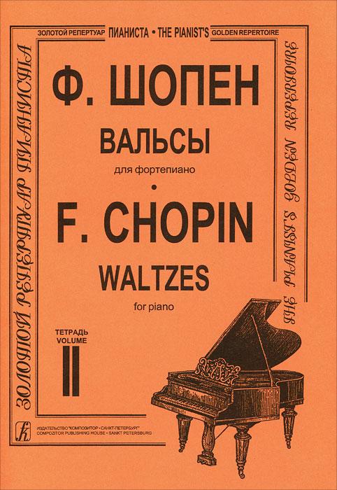 Ф. Шопен. Вальсы для фортепиано. Тетрадь 2