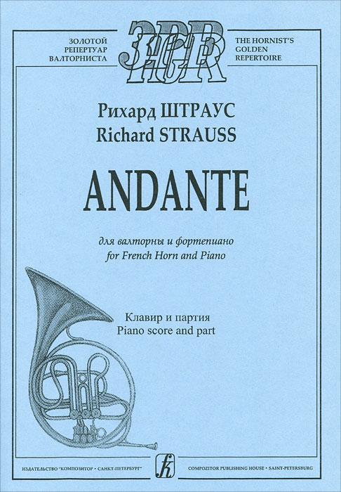 Рихард Штраус. Andante для валторны и фортепиано. Клавир и партия