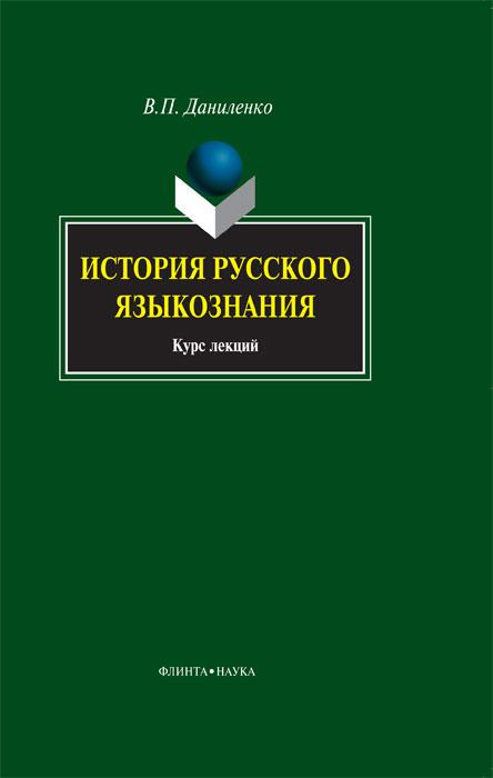 История русского языкознания