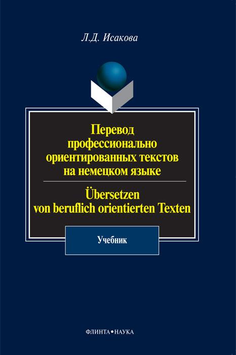 Перевод профессионально ориентированных текстов на немецком языке / Ubersetzen von beruflich orientierten Texten