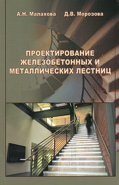 А. Н. Малахова, Д. В. Морозова Проектирование железобетонных и металлических лестниц