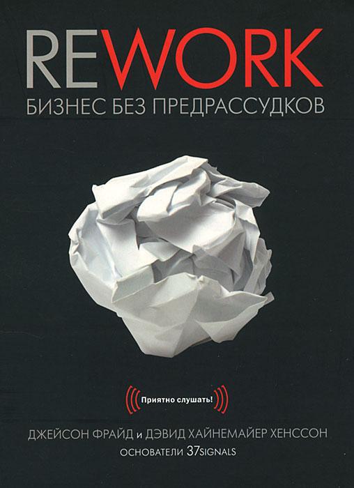 Rework. Бизнес без предрассудков (аудиокнига MP3)