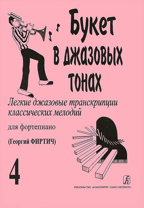 Букет в джазовых тонах. Легкие джазовые транскрипции классических мелодий для фортепиано. Выпуск 4