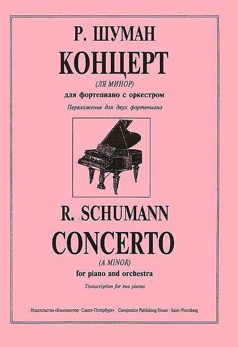 Р. Шуман. Концерт (ля минор). Для фортепиано с оркестром. Переложение для двух фортепиано