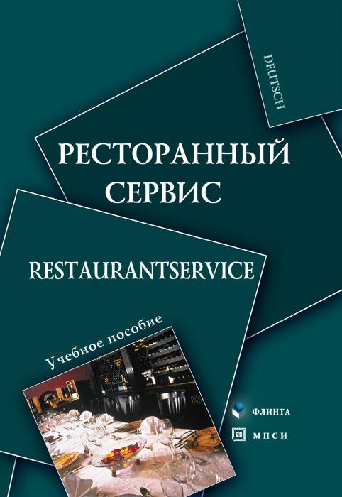 Ресторанный сервис / Restaurantservice