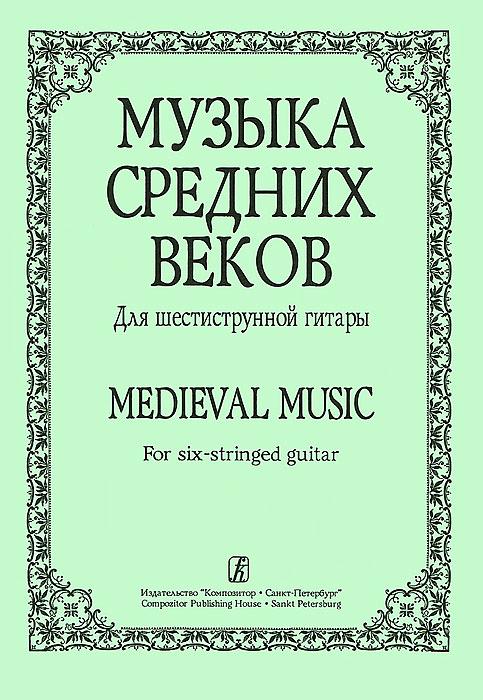 Музыка средних веков. Для шестиструнной гитары