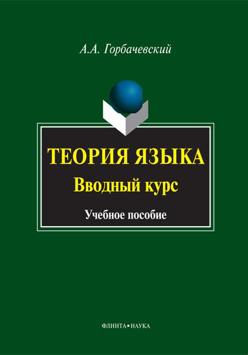 Теория языка. Вводный курс
