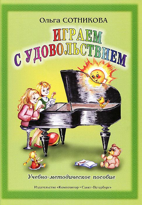 Играем с удовольствием. Сборник фортепианных ансамблей в 4 руки