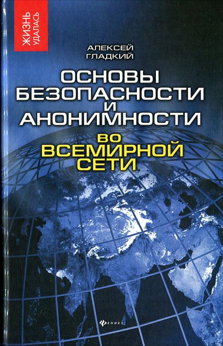Основы безопасности и анонимности во Всемирной сети