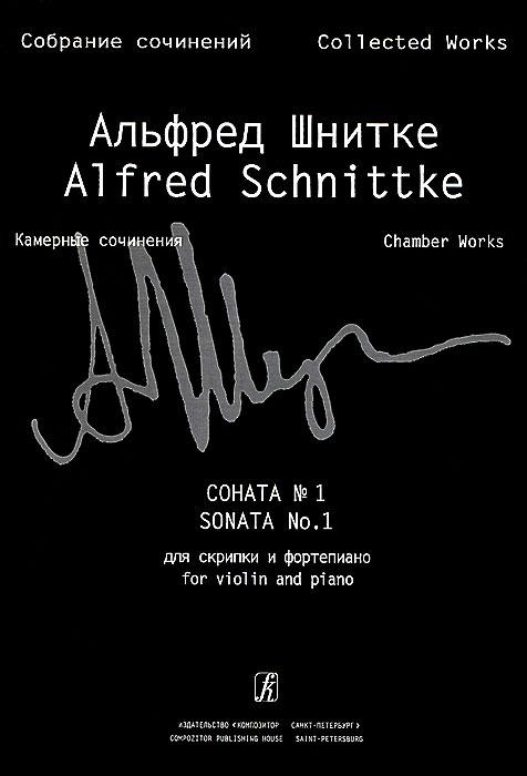 Альфред Шнитке. Соната №1 для скрипки и фортепиано. Тетрадь 2