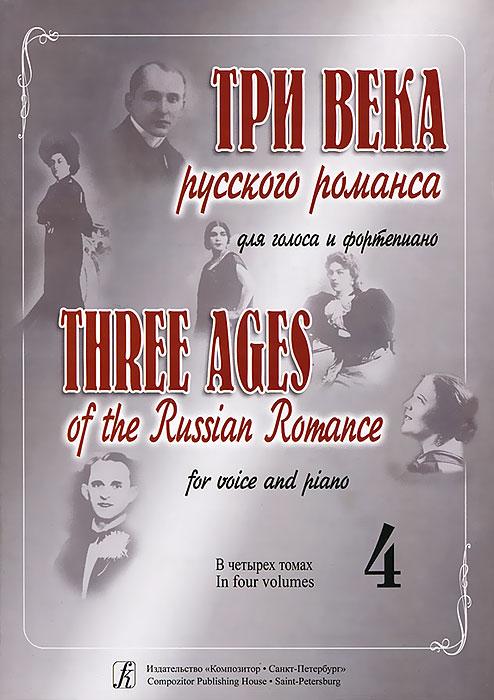Три века русского романса. Для голоса и фортепиано. В 4 томах. Том 4. Танеев-Щербачев