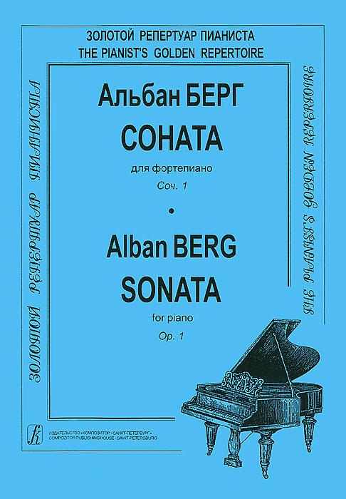 Альбан Берг. Соната для фортепиано. Сочинение 1