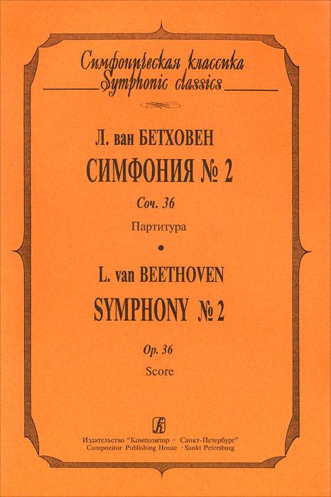 Л. ван Бетховен. Симфония № 2. Сочинение 36. Партитура / L. van Beethoven: Symphony №2 Op. 36: Score