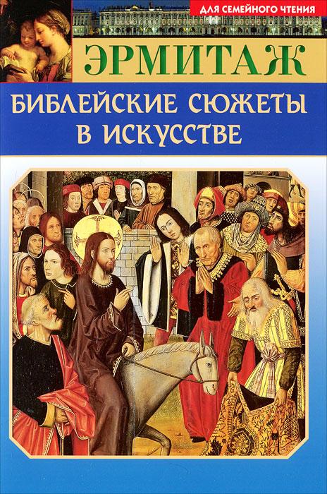 Эрмитаж. Библейские сюжеты в искусстве