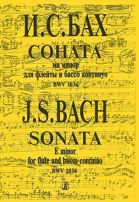 И. С. Бах. Соната. Ми минор. Для флейты и бассо континуо. BWV 1034