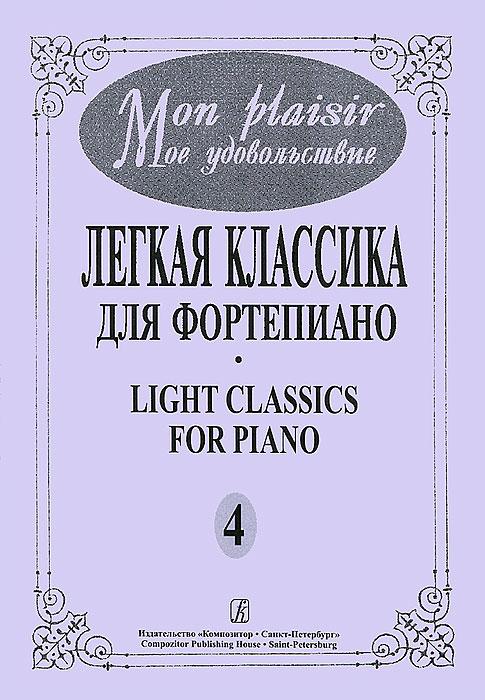 Мое удовольствие. Легкая классика для фортепиано. Выпуск 4