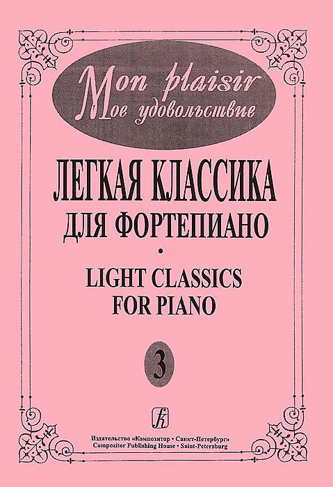 Мое удовольствие. Легкая классика для фортепиано. Выпуск 3