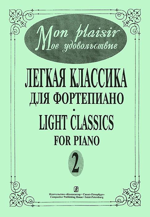 Мое удовольствие. Легкая классика для фортепиано. Выпуск 2