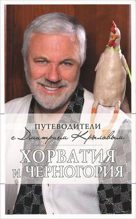 Хорватия и Черногория. Путеводители (+ DVD-ROM). Дмитрий Крылов, Валерий Шанин