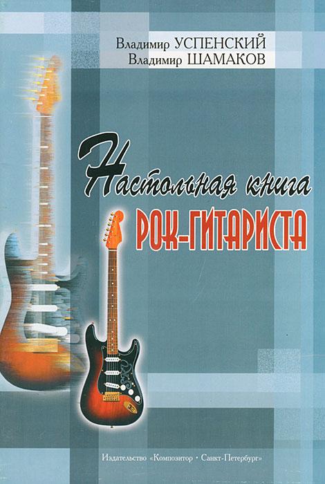 Настольная книга рок-гитариста