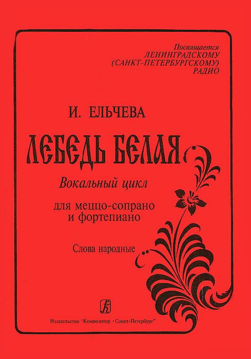 И. Ельчева. Лебедь белая. Вокальный цикл для меццо-сопрано и фортепиано. Слова народные