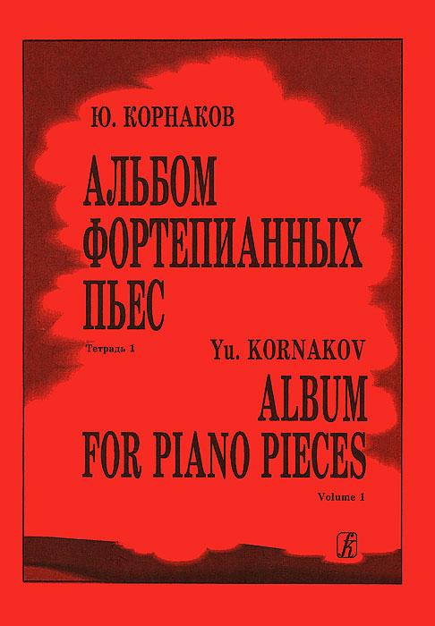 Ю. Корнаков. Альбом фортепианных пьес. Тетрадь 1
