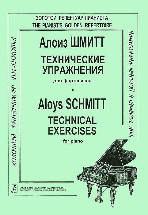 Алоиз Шмитт. Технические упражнения для фортепиано