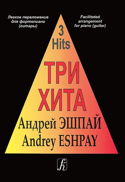 Андрей Эшпай. Легкое переложение для фортепиано (гитары)