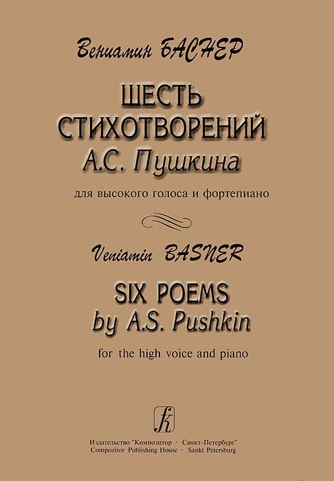 Вениамин Баснер. Шесть стихотворений А. С. Пушкина для высокого голоса и фортепиано