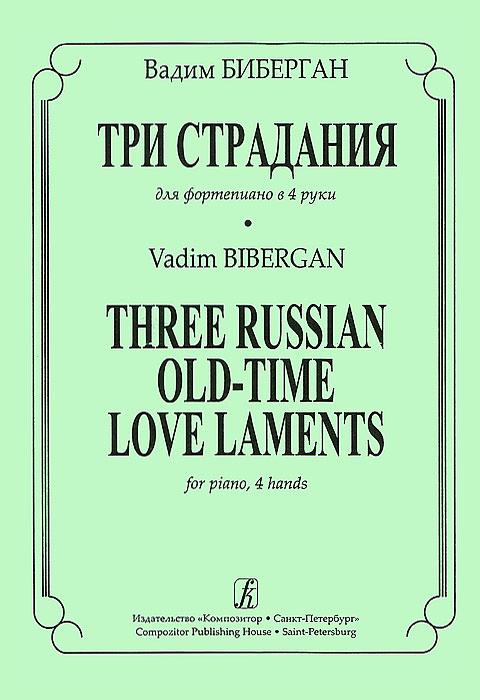Вадим Биберган. Три страдания для фортепиано в 4 руки