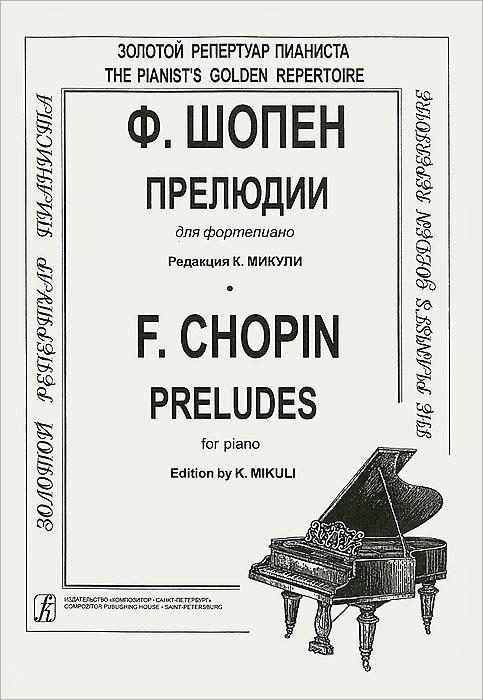 Ф. Шопен. Прелюдии для фортепиано