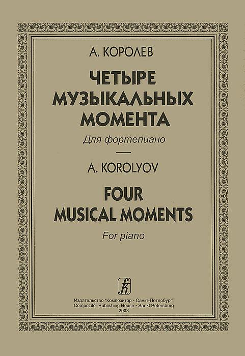 А. Королев. Четыре музыкальных момента для фортепиано