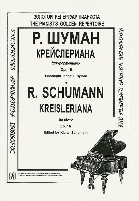 Р. Шуман. Крейслериана для фортепиано