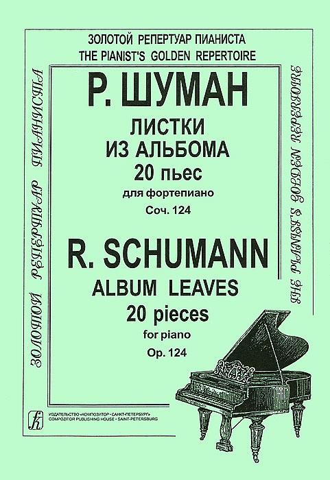 Р. Шуман. Листки из альбома 20 пьес для фортепиано. Соч. 124