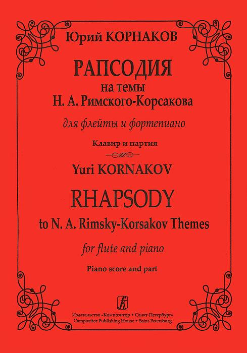 Юрий Корнаков. Рапсодия на темы Н. А. Римского-Корсакова для флейты и фортепиано. Клавир и партия
