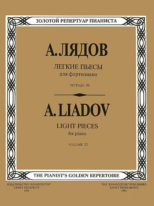 А. Лядов. Легкие пьесы для фортепиано. Тетрадь 3