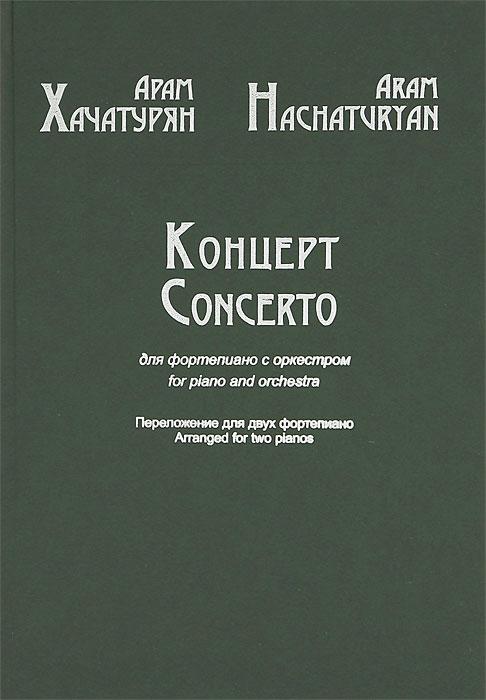 Арам Хачатурян. Концерт для фортепиано с оркестром. Переложение для двух фортепиано