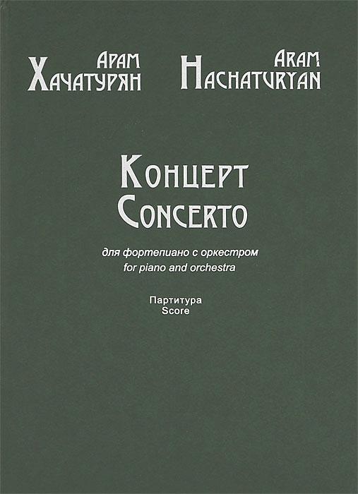 Арам Хачатурян. Концерт для фортепиано с оркестром. Партитура