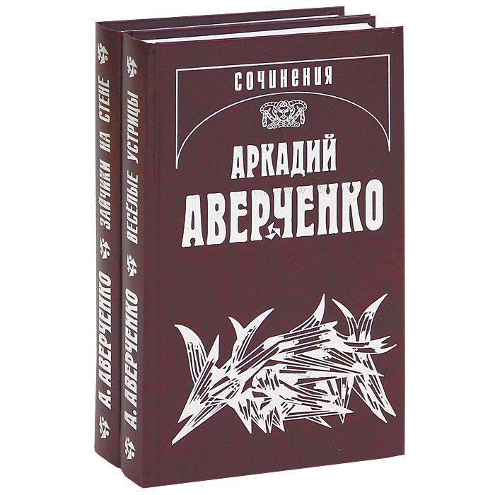 Аркадий Аверченко. Собрание сочинений (комплект из 2 книг)