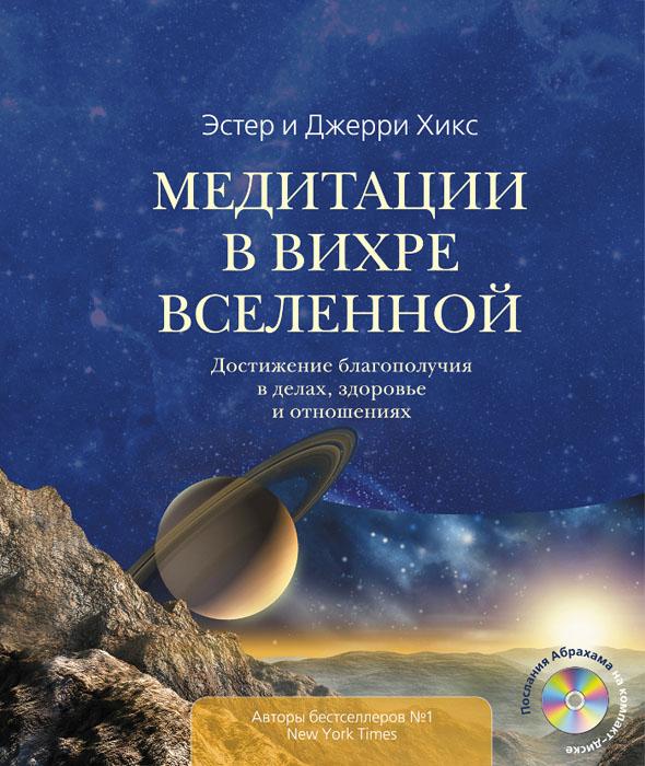 Медитации в Вихре Вселенной. Достижение благополучия в делах, здоровье и отношениях (+ CD-ROM)