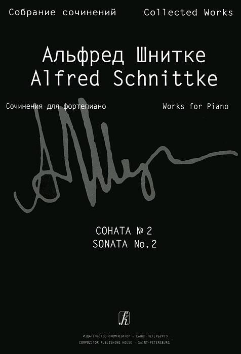 Альфред Шнитке. Собрание сочинений. Том 1. Сочинения для фортепиано. Тетрадь 2. Пьесы. Соната №2