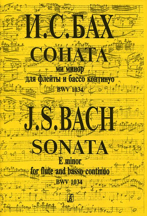 И. С. Бах. Соната ми минор для флейты и бассо континуо