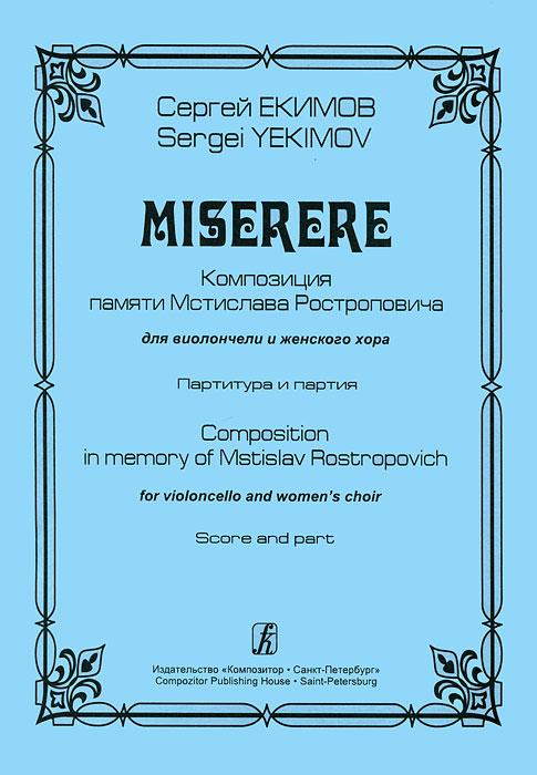 Сергей Екимов. Miserere. Для виолончели и женского хора. Партитура и партия