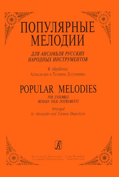 Популярные мелодии для ансамбля русских народных инструментов