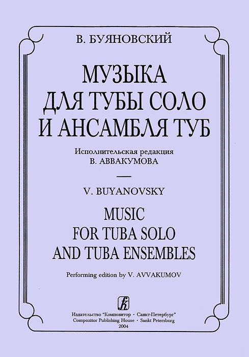 В. Буяновский. Музыка для тубы соло и ансамбля туб