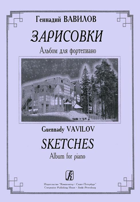 Геннадий Вавилов. Зарисовки. Альбом для фортепиано