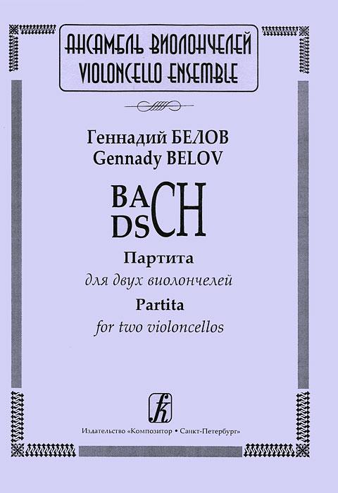 Геннадий Белов. BACH-DSCH. Партита для двух виолончелей